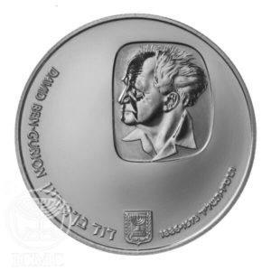 ben gurion silver coin