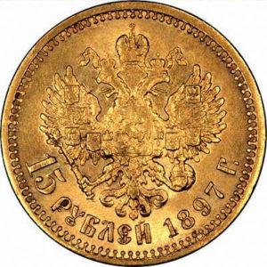 מטבע זהב חמש עשרה רובל