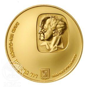 מטבע זהב בן גוריון